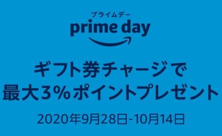 Amazonギフト券で買い物すると2.5%お得になる画像2