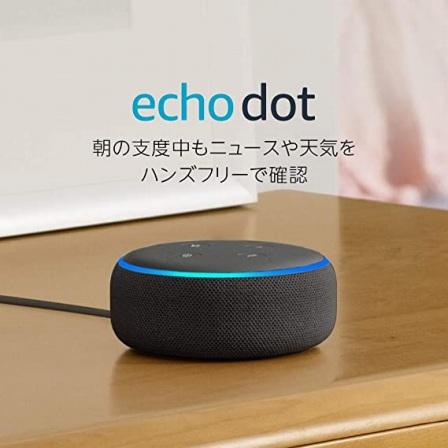 Echo Dot (エコードット - スマートスピーカー