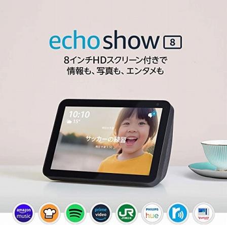 Echo Show 8 (エコーショー8) スクリーン付きスマートスピーカー