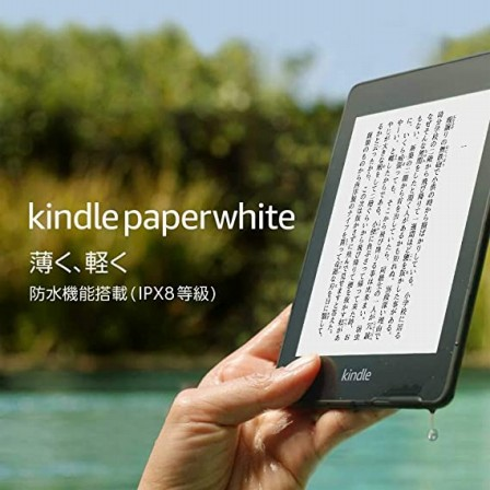 Kindle Paperwhite 防水機能搭載 電子書籍リーダー