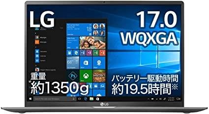 ノートパソコン gram 1350g/バッテリー約19.5時間/第10世代 Core i7