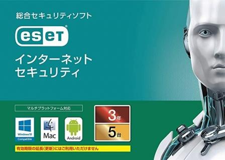【ウィルス対策ソフト】ESET インターネット セキュリティ