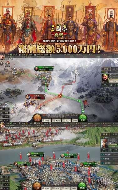 三國志真戦のゲームプレイ画像