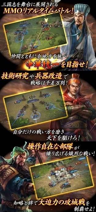 三國志覇道のゲームレビュー画像