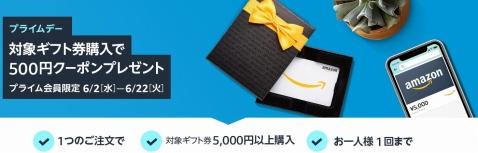【お得な買い方2】500円クーポン配布