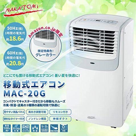 Amazonプライムデー2021目玉商品エアコン