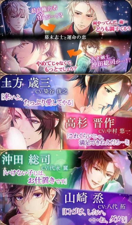 恋愛幕末カレシのゲームレビュー画像1