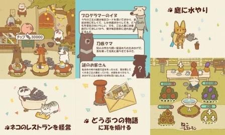 ねこレストランのゲームレビュー画像1