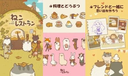 ねこレストランのゲームレビュー画像2