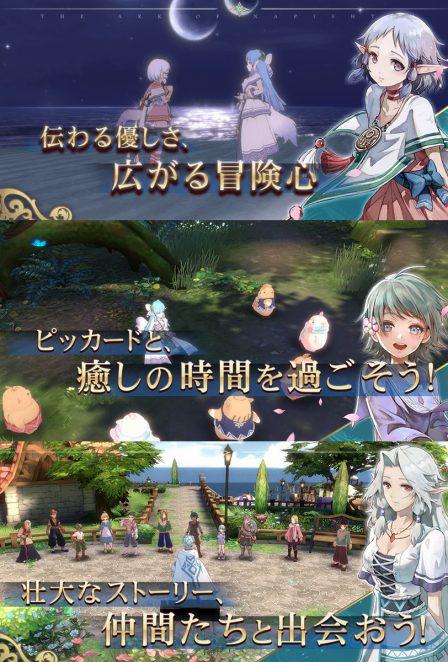 イース6 オンラインのゲームレビュー画像 全9枚