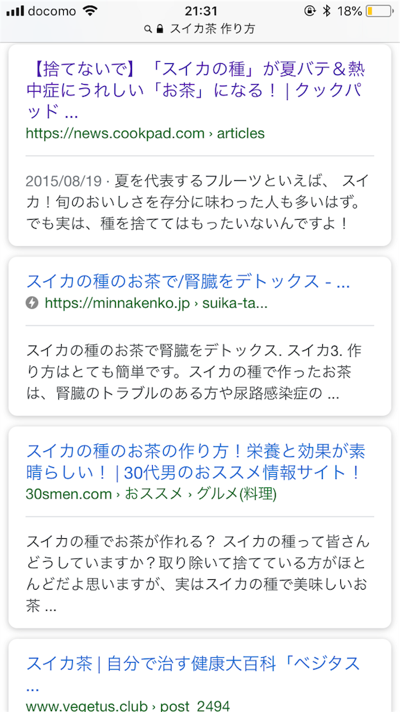 f:id:kamome-plants:20180722213120p:image