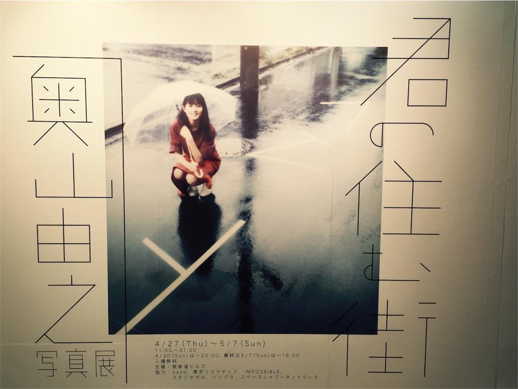 f:id:kamome-to-machi:20170507195432j:image