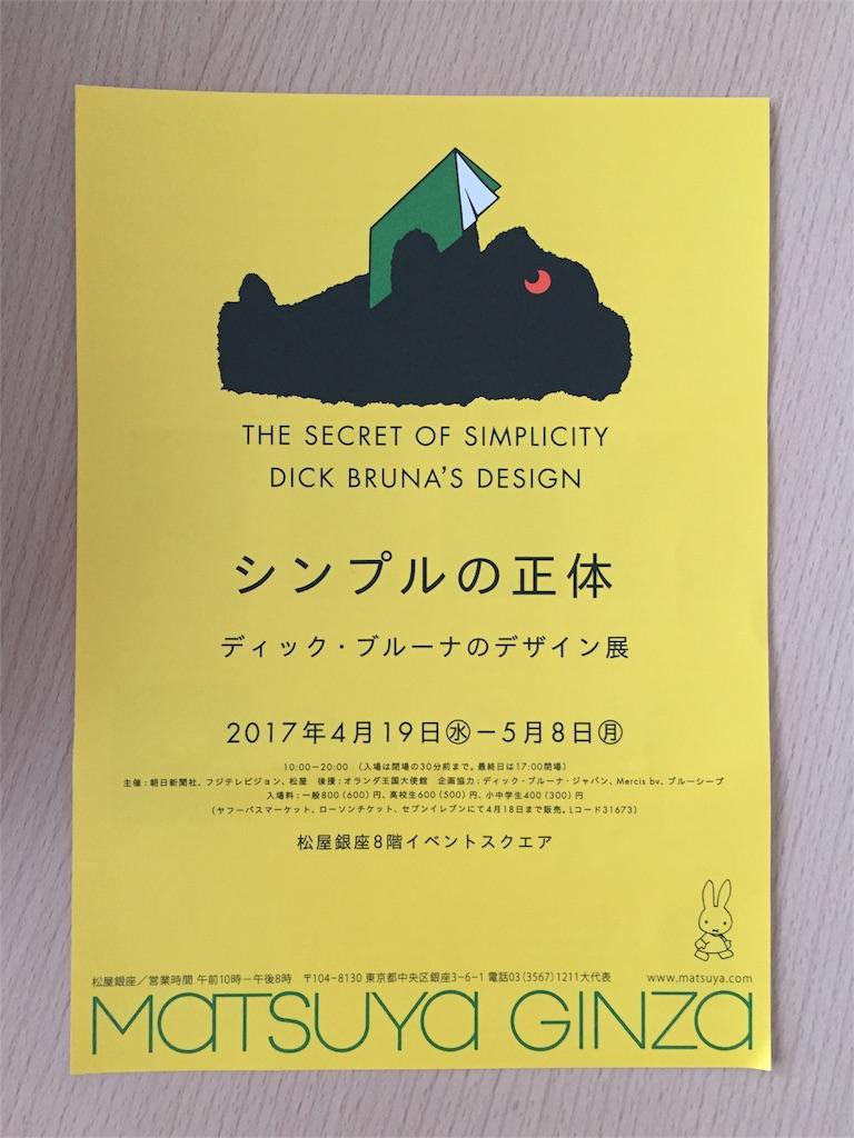 f:id:kamome-to-machi:20170508212330j:image