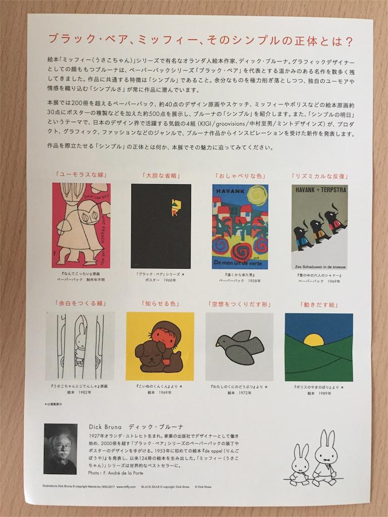 f:id:kamome-to-machi:20170508212346j:image