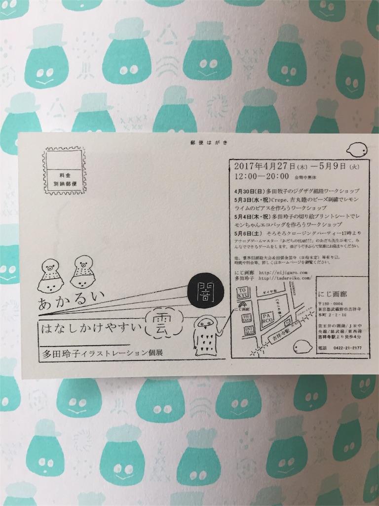 f:id:kamome-to-machi:20170509122038j:image