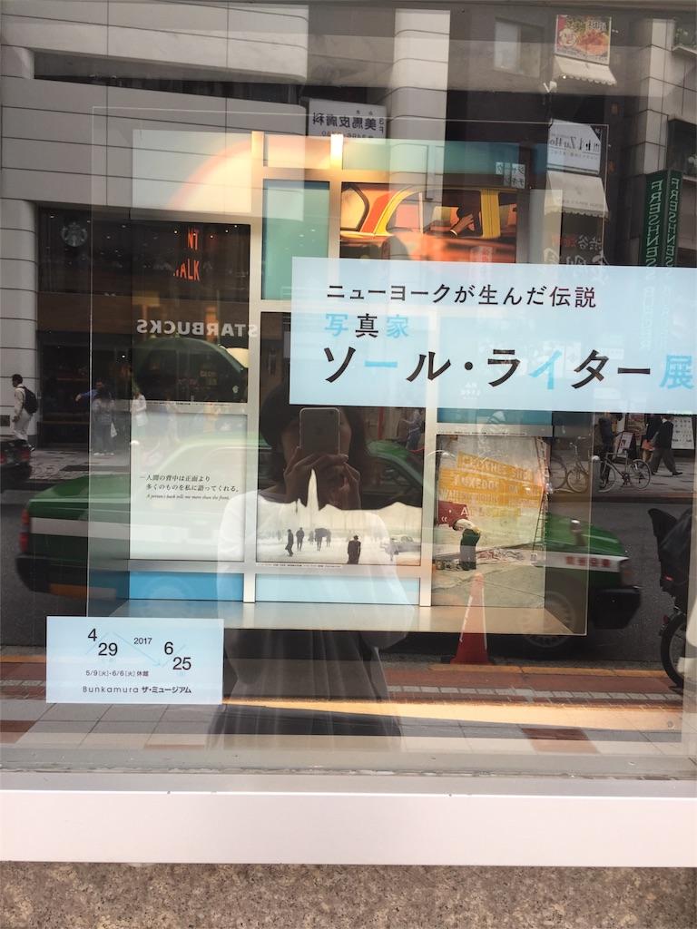 f:id:kamome-to-machi:20170516173208j:image