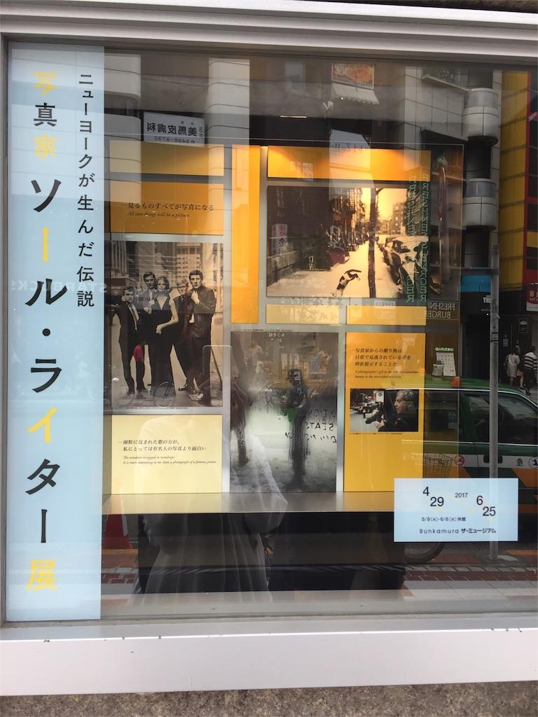 f:id:kamome-to-machi:20170516173222j:image