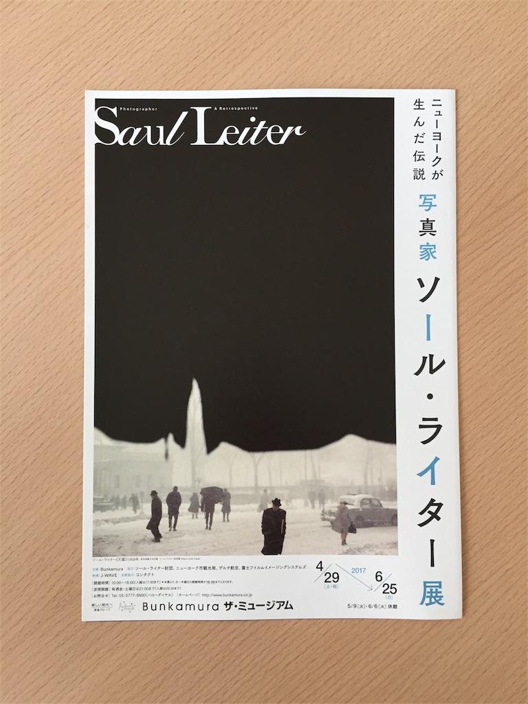 f:id:kamome-to-machi:20170516173244j:image