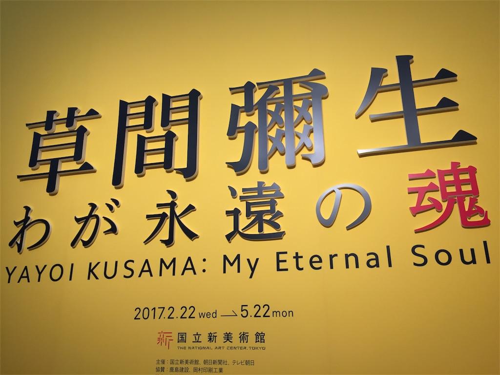 f:id:kamome-to-machi:20170517225308j:image