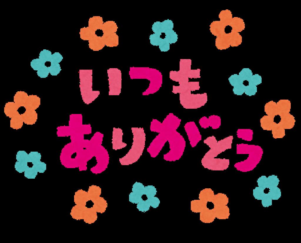 f:id:kamome1988:20180130122601p:image
