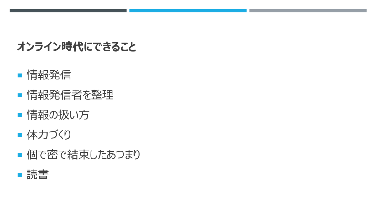 f:id:kamome_oita:20200518193905p:plain