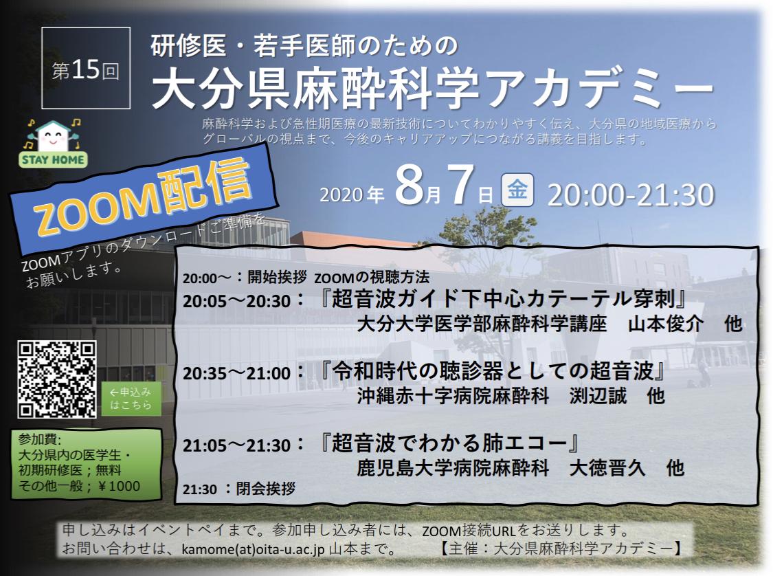 f:id:kamome_oita:20200710223115j:plain