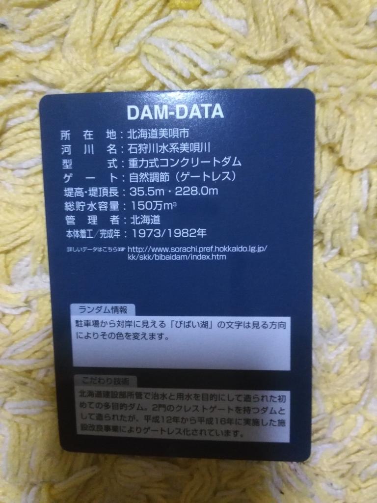 f:id:kamonji224:20170809222956j:plain