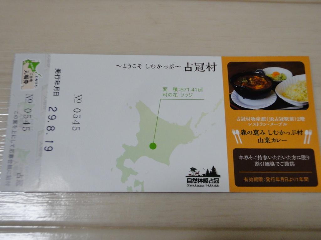 f:id:kamonji224:20170823223849j:plain