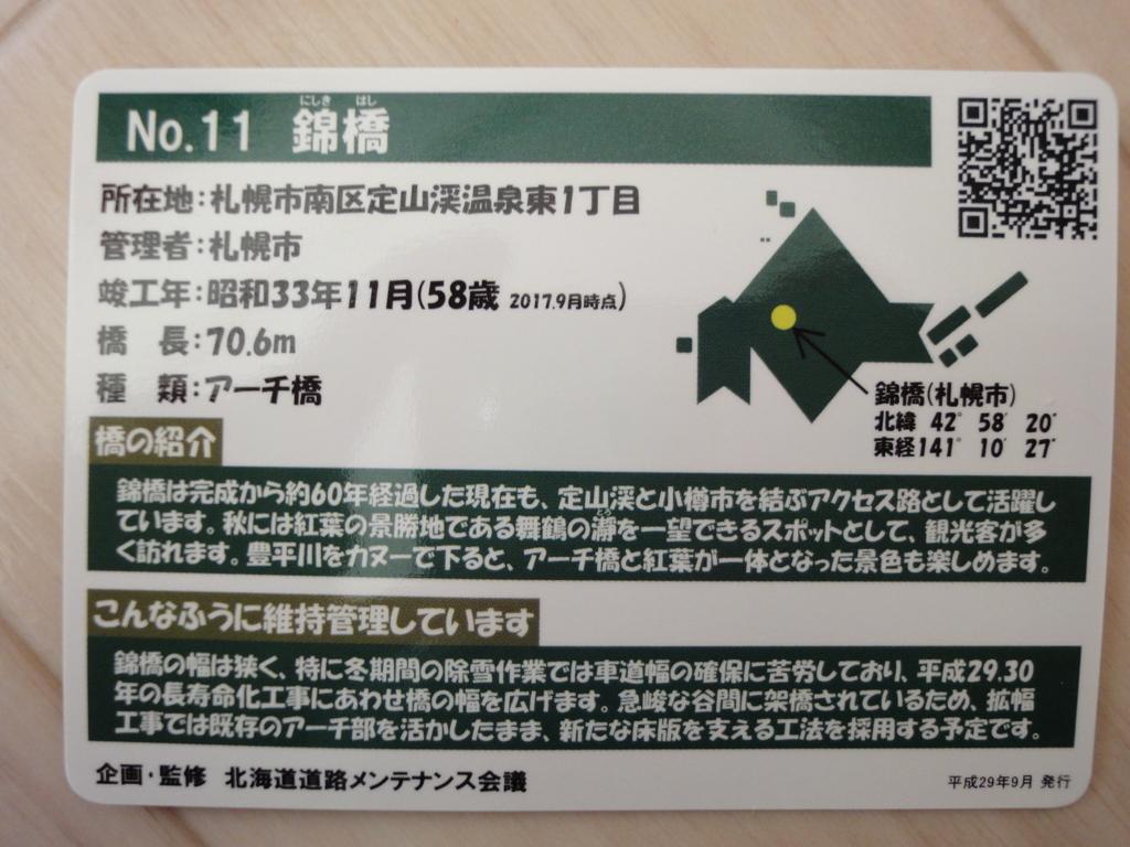 f:id:kamonji224:20180613222717j:plain