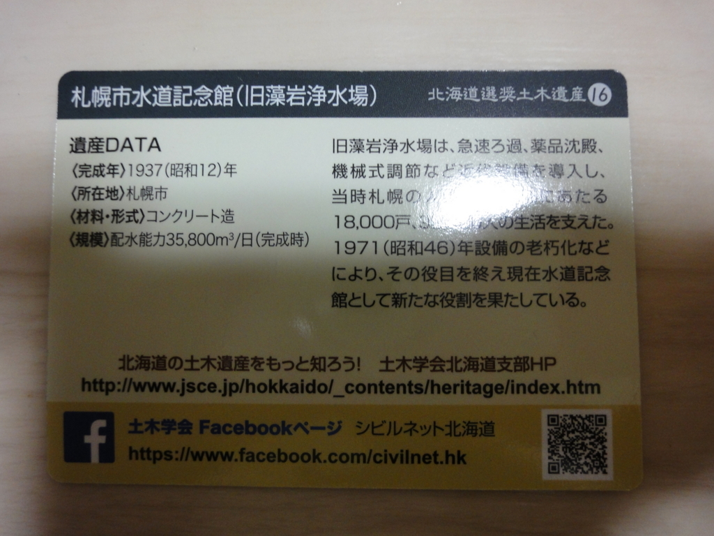 f:id:kamonji224:20180630223451j:plain