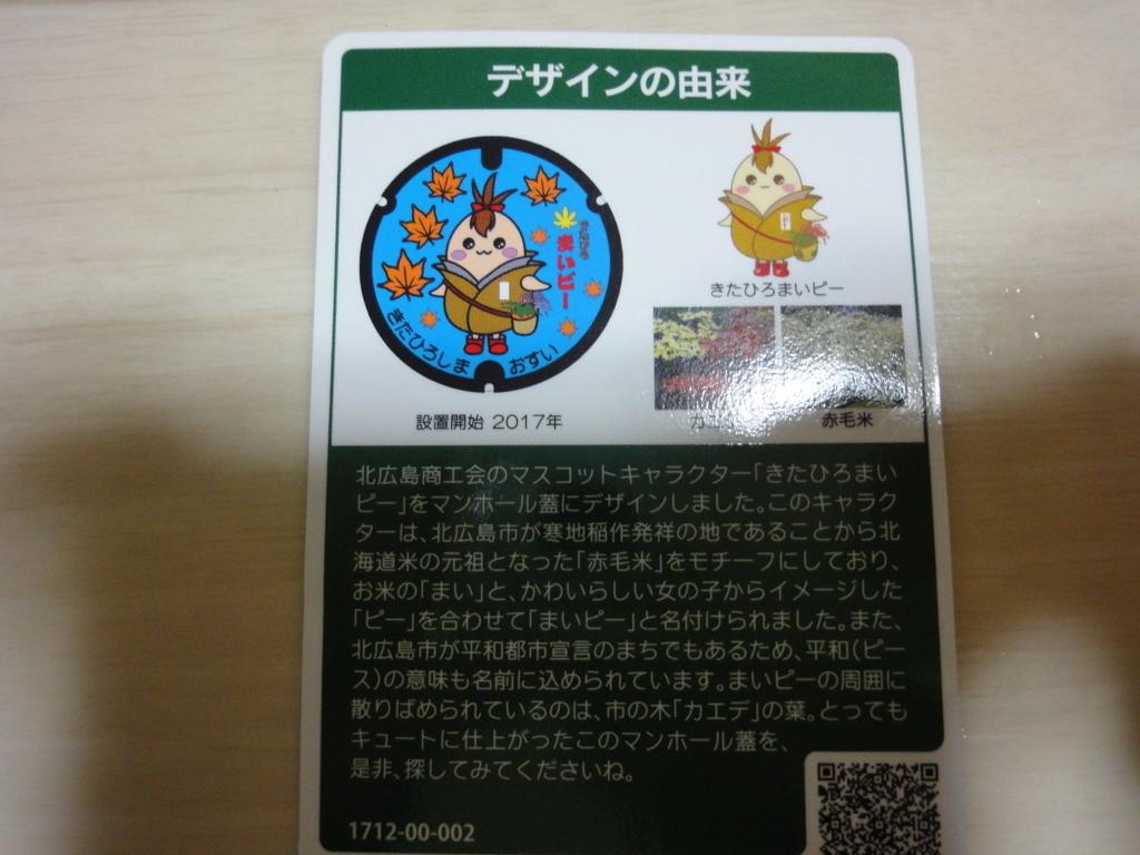 f:id:kamonji224:20180708204240j:plain