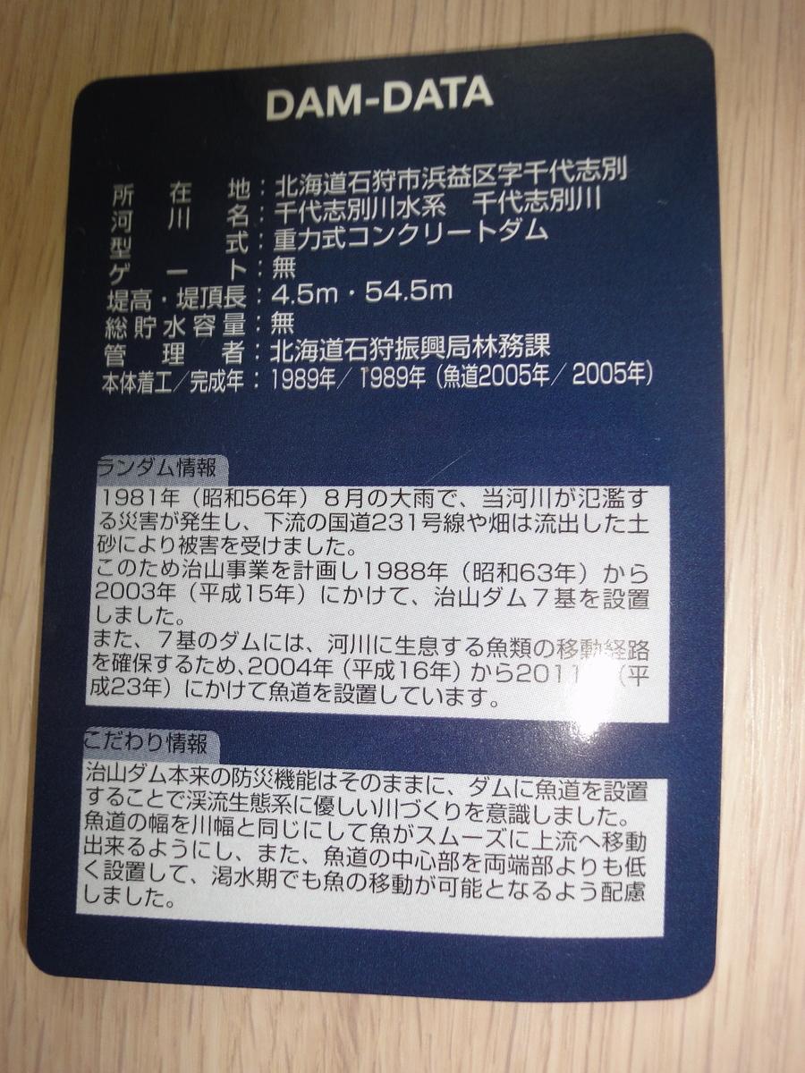 f:id:kamonji224:20190704164146j:plain