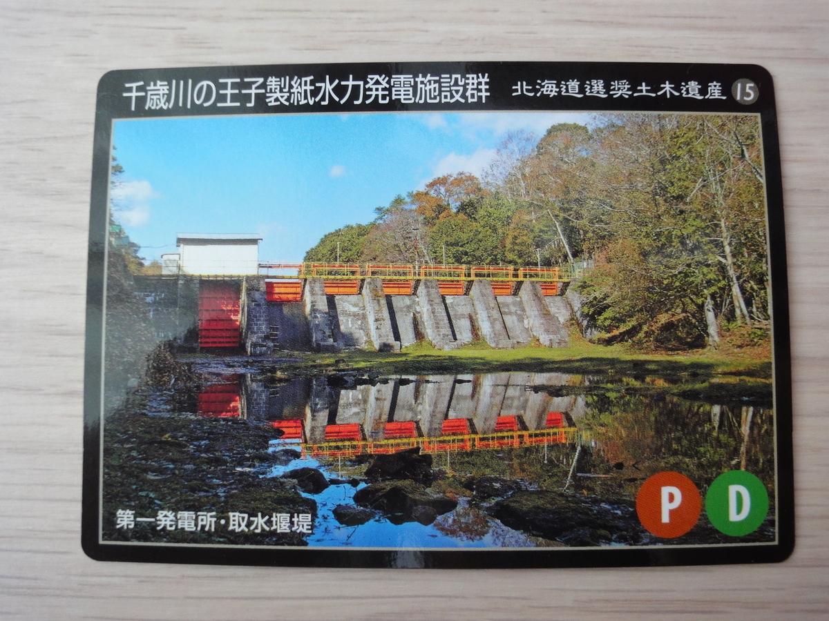 土木遺産カード 王子製紙水力発電施設