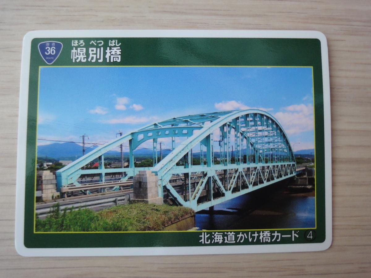 幌別橋 かけ橋カード