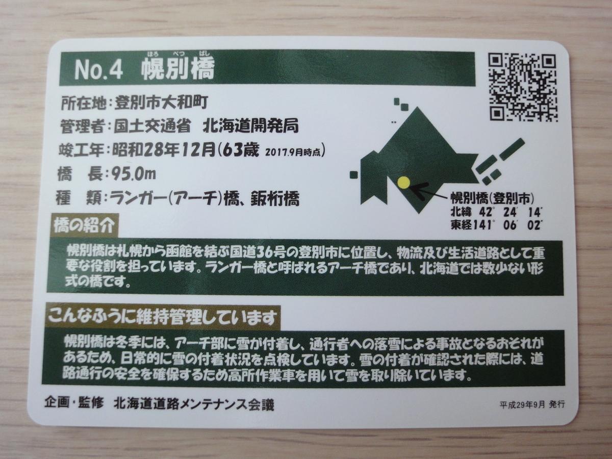 かけ橋カード 幌別橋
