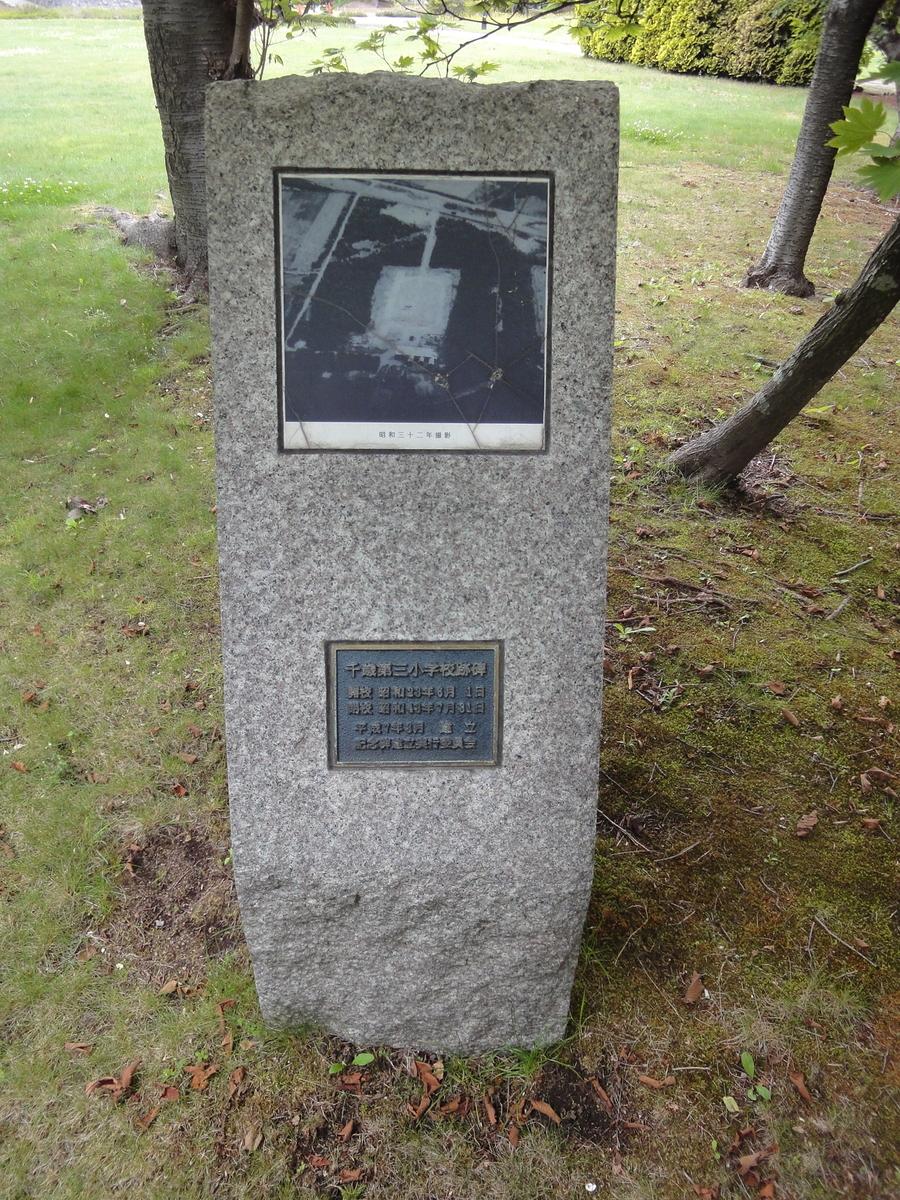 千歳第三小学校記念碑