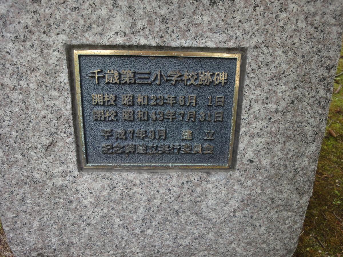 千歳第三小学校 跡碑