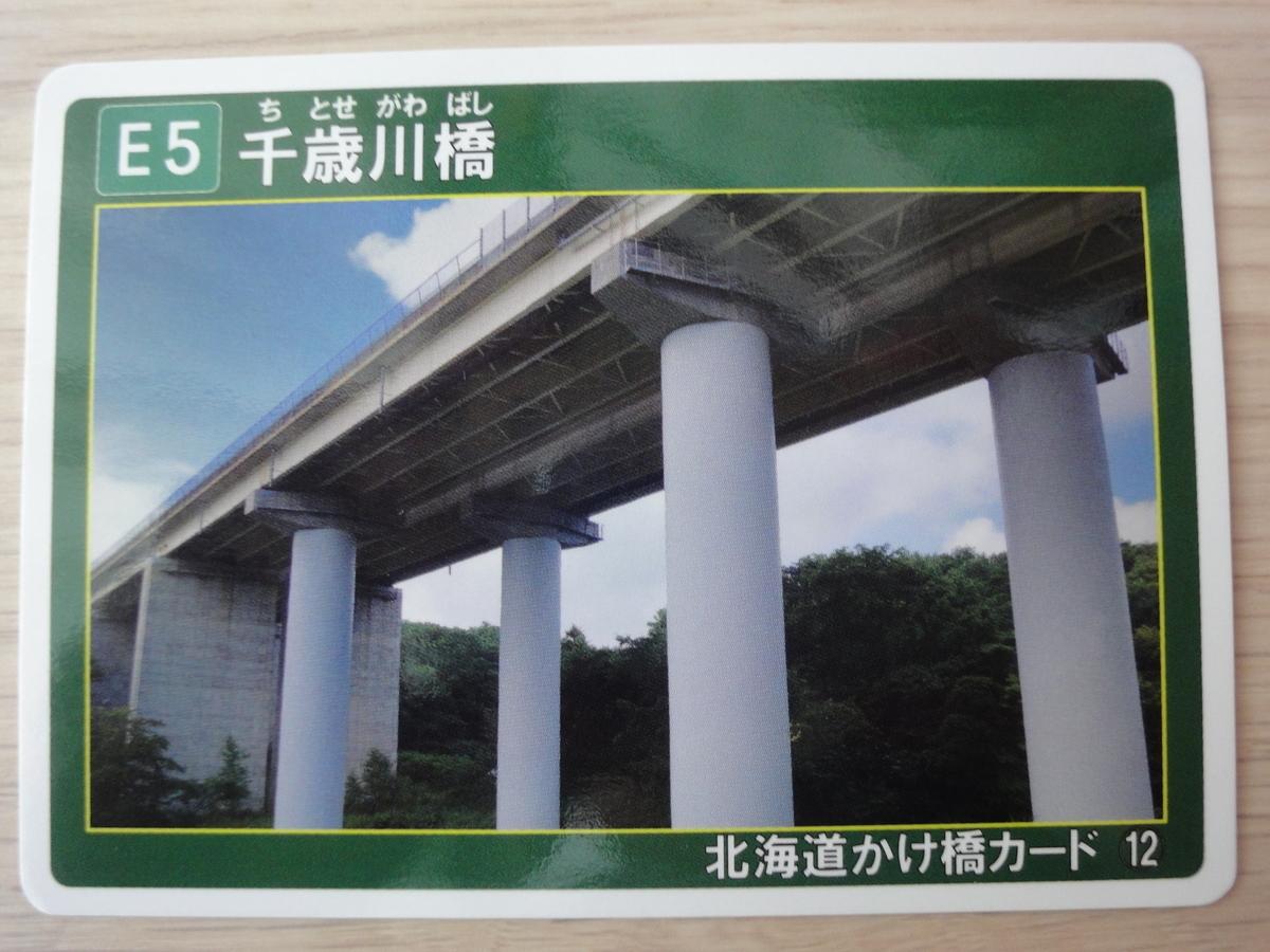 かけ橋カード 千歳川橋