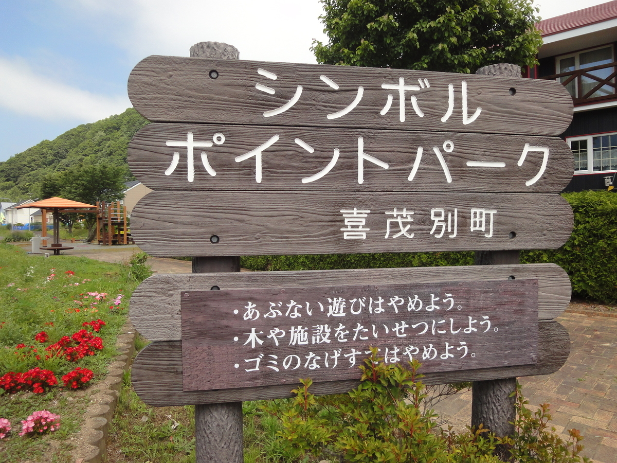 喜茂別駅跡