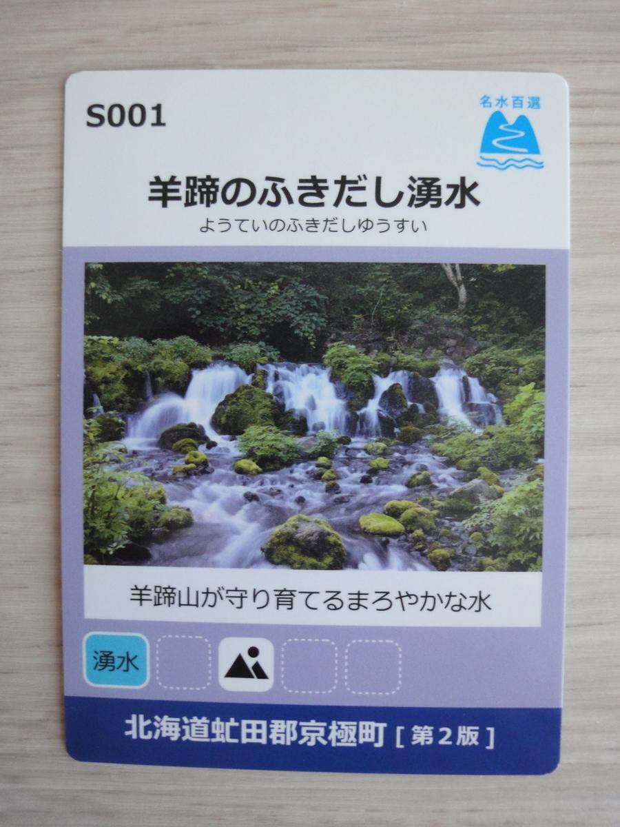 名水百選カード