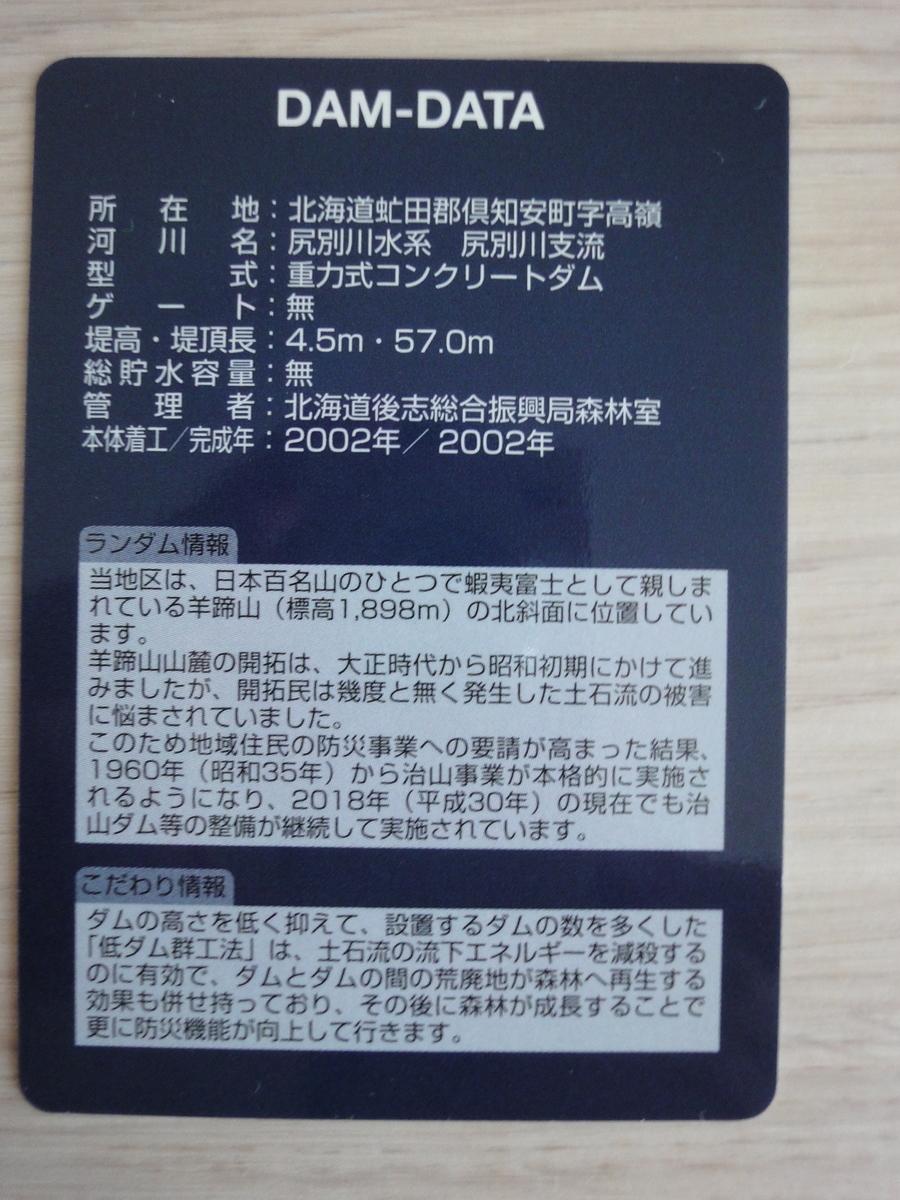 治山ダムカード 倶知安町