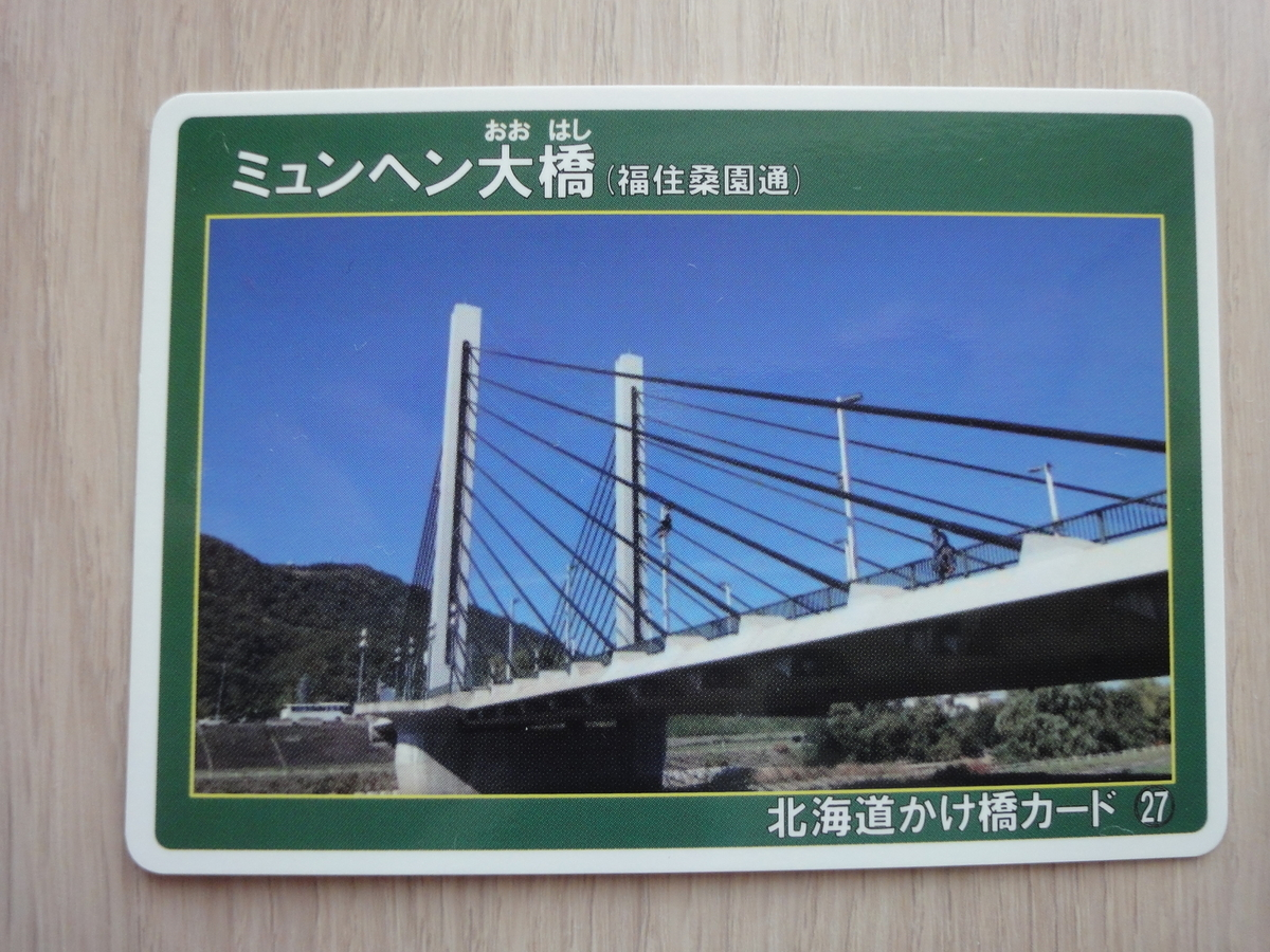 かけ橋カード ミュンヘン大橋