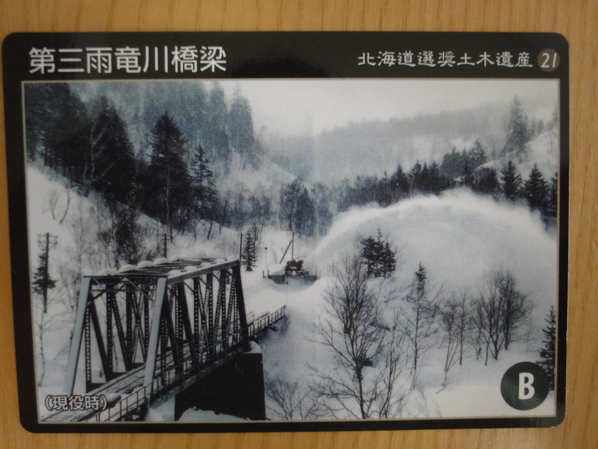 土木遺産カード 第三雨龍川橋梁
