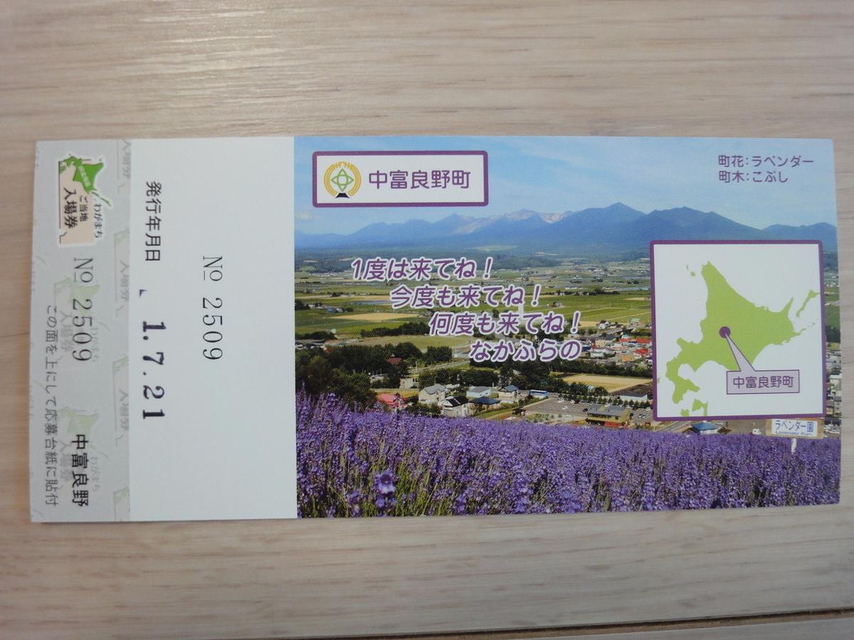 中富良野町わがまちご当地入場券