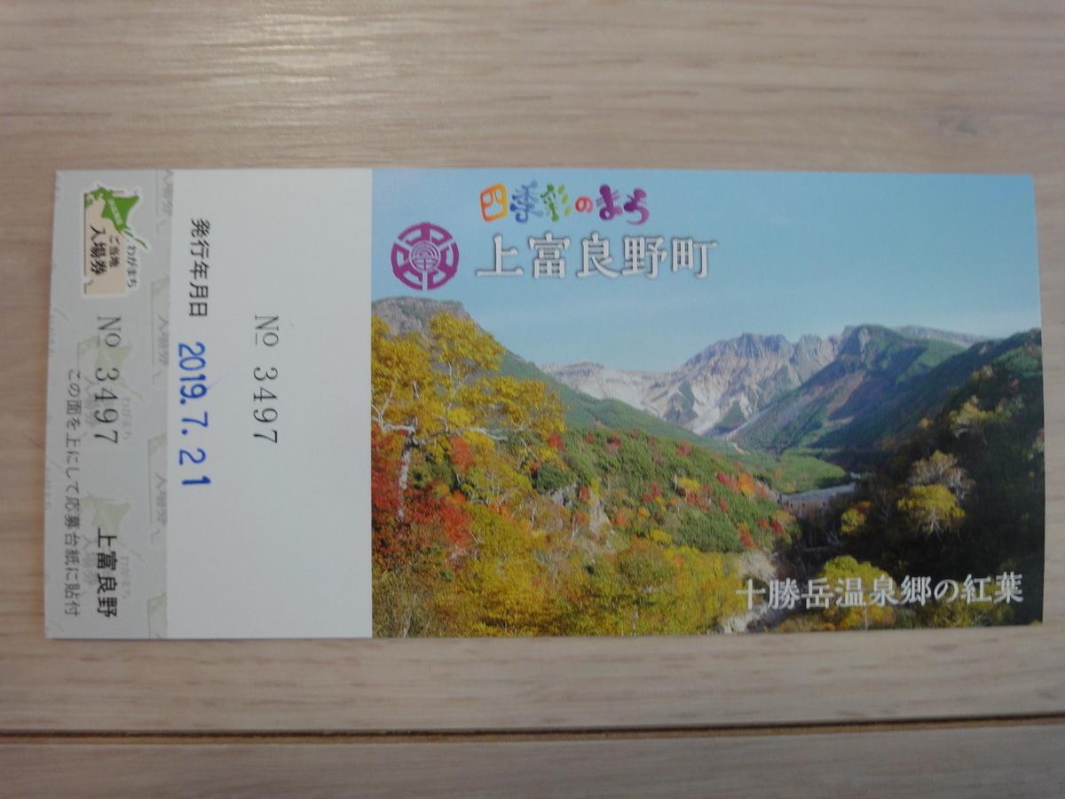 上富良野駅 わがまちご当地入場券