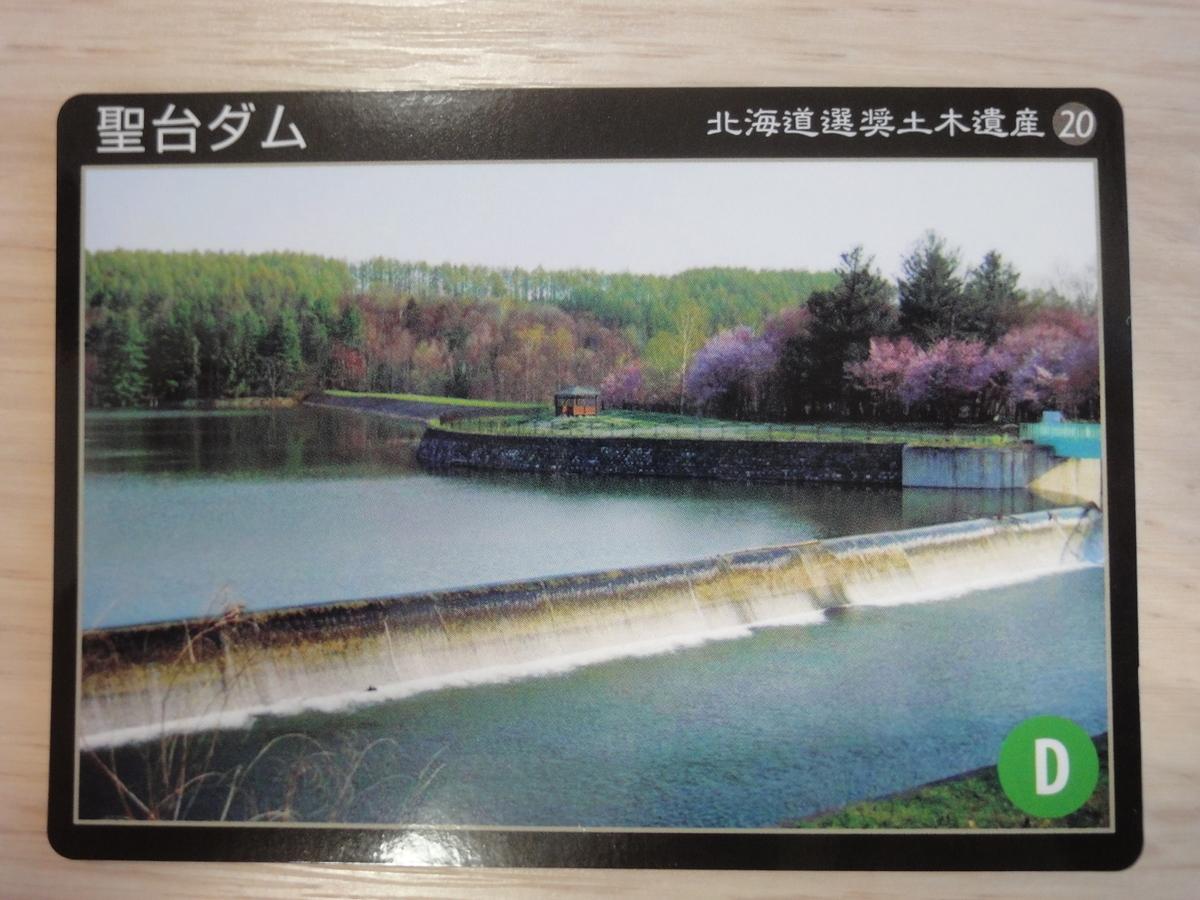 聖台ダム 土木遺産カード