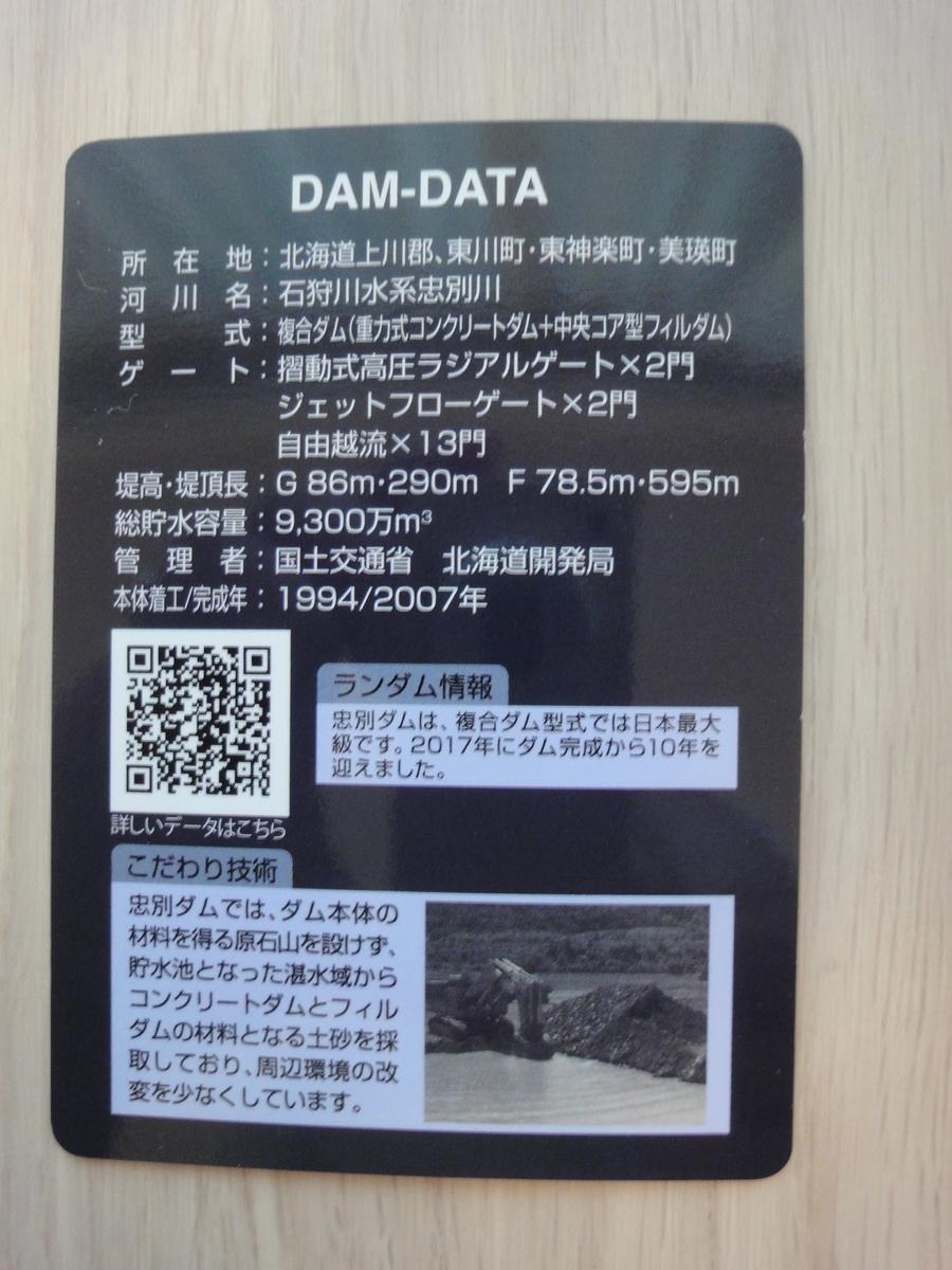 忠別ダム ダムカード