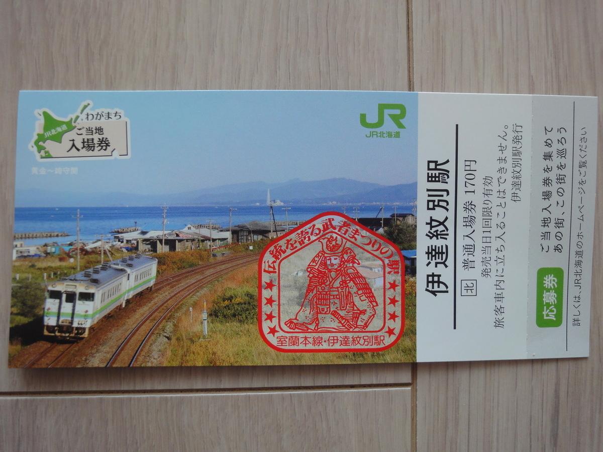 伊達紋別駅 わがまちご当地入場券