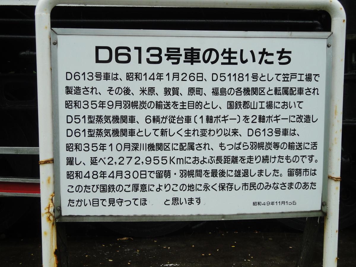 D61 蒸気機関車 留萌市