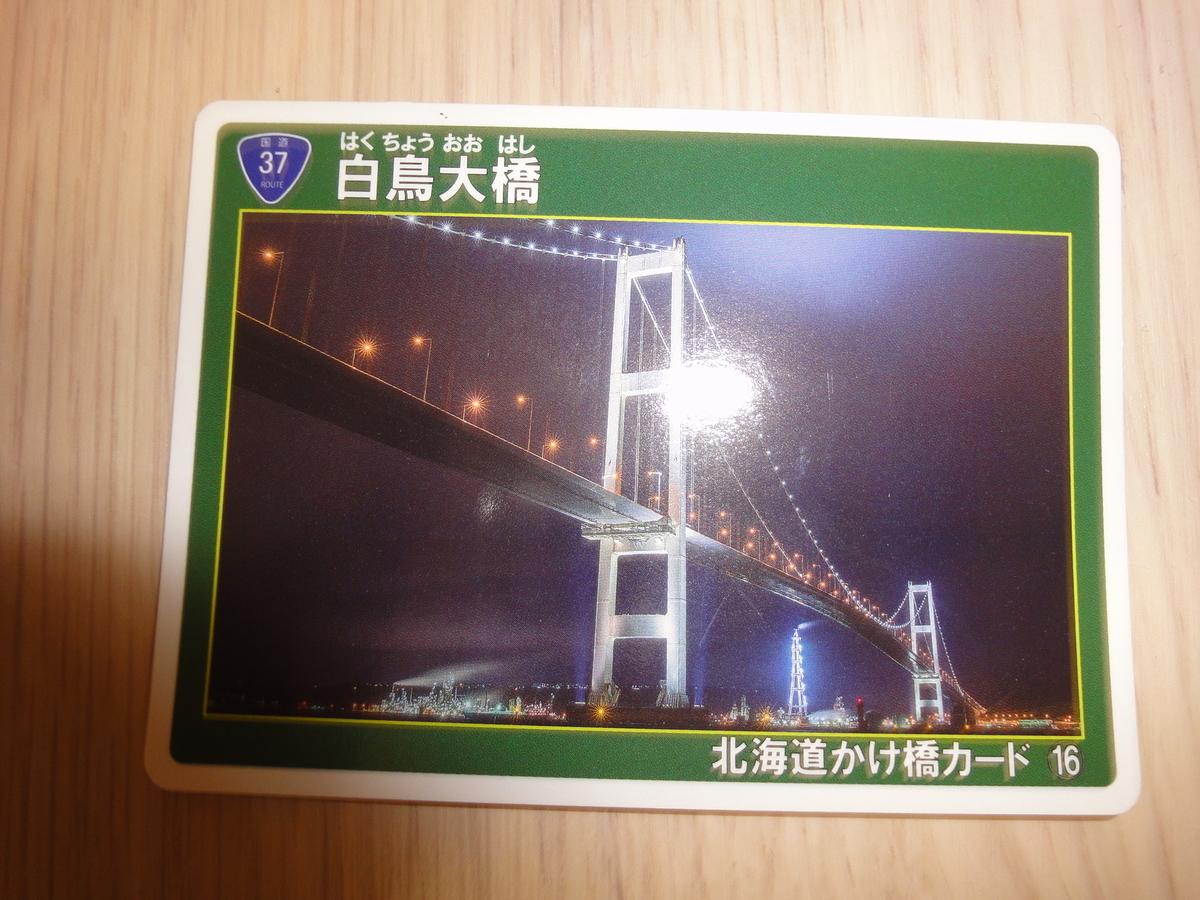 かけ橋カード 白鳥大橋